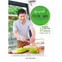 【二手旧书九成新】Brunch!早午餐一起吃-MASA的10分钟料理[加]MASA(山下胜)光明日报出版社978751
