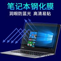 联想X250 X260 X270笔记本电脑防蓝光钢化膜寸屏幕保护贴膜