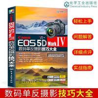 Canon EOS 5D Mark Ⅳ数码单反摄影技巧大全佳能5D4摄影教程书籍佳能EOS 5D MarkⅣ数码单反摄