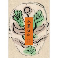 2016中国好书 水墨戏剧(平装本)