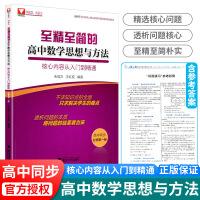 至精至简的高中数学思想与方法选择性必修第二册核心内容从入门到精通浙大优学