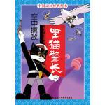封面有磨痕-HY-中国动画经典:黑猫警长之空中擒敌 9787560065076 外语教学与研究出版社 知礼图书专营店
