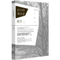 【正版现货】风中的费洛蒙 陈升 著 华文出版社 9787507533781