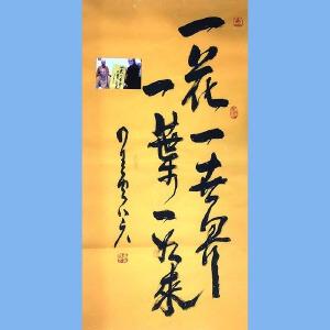 台湾佛光山寺一二三任主持,中国国民党常务顾问,中央常务委员,国际佛光会世界总会会长释星云(一花一世界)