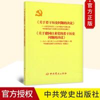 《关于若干历史问题的决议》和《关于建国以来党的若干历史问题的决议》 中共党史出版社