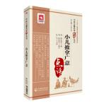 小儿推拿广意(中医古籍名家点评丛书)