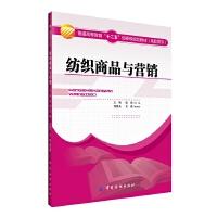 纺织商品与营销 王艳,张华 中国纺织出版社