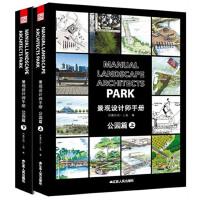 景观设计师手册. 公园篇 (上下)