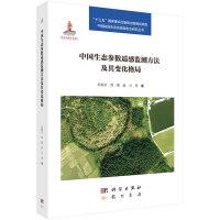 中国生态参数遥感监测方法及其变化格局