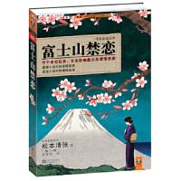 【旧书二手书9成新】富士山禁恋 (日)松本清张 9787539949994 江苏文艺出版社
