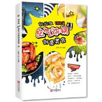正版-ABB-轻松做150道空气炸锅创意美食 西镇一婶 9787555266068 青岛出版社 知礼图书专营店
