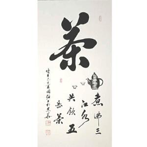 中国书协会员,河南省书协会员,一级书法师王国强(茶)2