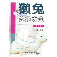 獭兔养殖大全(第二版)