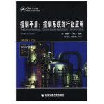 控制手册:控制系统的行业应用(第2版)(下册)