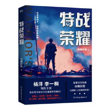 特战荣耀(pdf+txt+epub+azw3+mobi电子书在线阅读下载)
