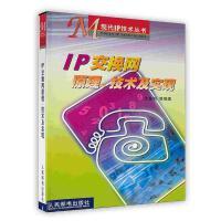 【按需印刷】-IP交�Q�W原理、技�g及���F