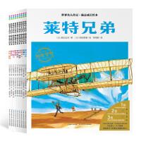 遇到问题怎么办・世界名人传记绘本(全9册,专门为4-8岁儿童而创作,以真实历史为素材,向孩子展示了在9大领域里优秀杰出的