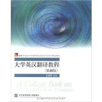 大学英汉翻译教程(第四版) 王恩冕 著