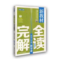 钟书金牌 新教材完全解读 数学 6/六年级上 新课标上海版