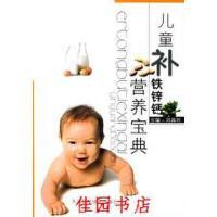 【二手*九成新】 儿童补铁锌钙营养宝典 刘海玲9787530835975