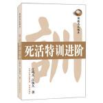 围棋高段题库:死活特训进阶 江铸久 书海出版社