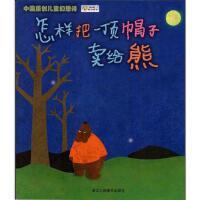 中国原创儿童幻想诗:怎样把一顶帽子卖给熊 阿咪虎原创童书工作室 浙江人民美术出版社