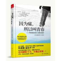 封面有磨痕-TSW-因为痛,所以叫青春:写给独自站在人生路口的你(精装版) 9787807638902 (韩)金兰都