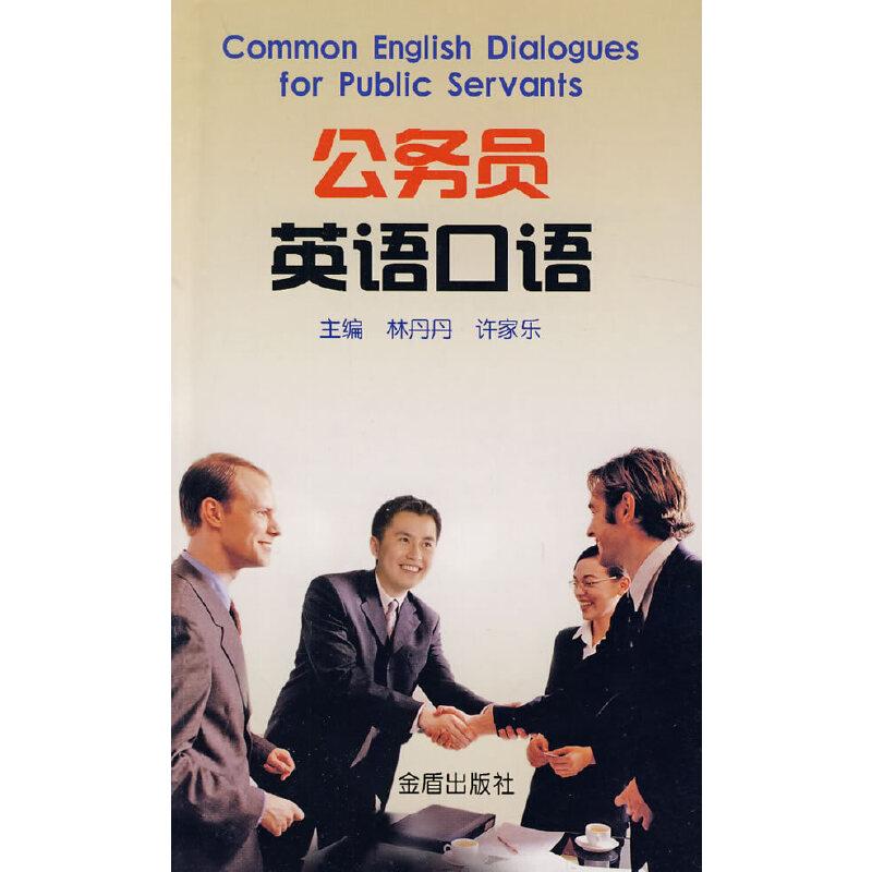 公务员英语口语