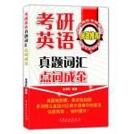 """考研英语真题词汇点词成金(北京地区考研英语阅卷专家组组长张政推荐。 独创""""白金逆序记忆方法""""而被广大学员称为考研词汇的""""白金教主""""倾力巨献。)"""