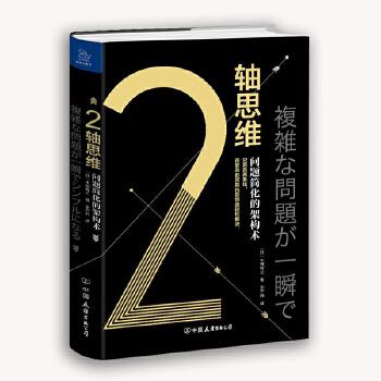 2轴思维:问题简化的架构术(pdf+txt+epub+azw3+mobi电子书在线阅读下载)