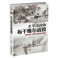 太平洋战争:布干维尔战役 胡烨 中国长安出版社9787510708718
