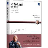 卓有成效的管理者 德鲁克管理丛书 提升效率执行力企业经营战略管理管理学理论/MBA经管励志企业管理书