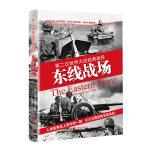 第二次世界大战经典战役:东线战场