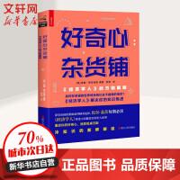 好奇心杂货铺:经济学人的万物解释 浙江人民出版社