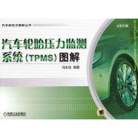 【旧书二手书9成新】汽车轮胎压力监测系统图解 冯永忠 9787111323518 机械工业出版社