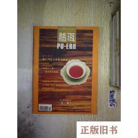 【二手旧书8成新_】普洱2006年12月第3期