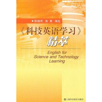 《科技英语学习》精萃