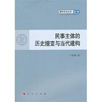 【人民出版社】 民事主体的历史嬗变与当代建构―青年学术丛书 法律