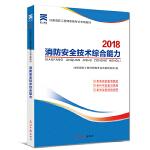 注册消防工程师2018教材一级2018新版教材:消防安全技术综合能力