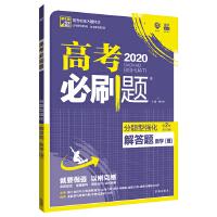 理想��67高考2020新版高考必刷�} 分�}型��化 解答�} ��W 理科�m用 高考二��土�用��