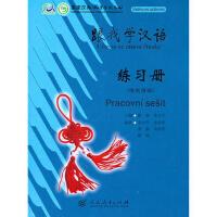 跟我学汉语 练习册 (捷克语版) 9787107226489