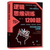 【正版】逻辑思维训练1200题 逻辑思维训练儿童智力开发书籍 左右脑全脑思维游戏大书 益智游戏 玩转科学逻辑思维书籍思