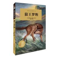 狼王梦断(重情重义,为爱可以付出生命的狼王洛波!)