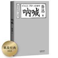 鲁迅短篇小说集:呐喊(陈丹青推荐本)