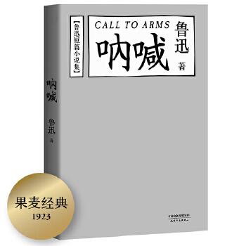 呐喊(pdf+txt+epub+azw3+mobi电子书在线阅读下载)