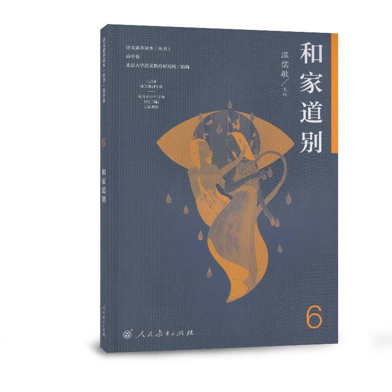 和家道别 语文素养读本(丛书)高中卷6  温儒敏主编