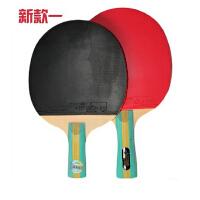 红双喜 乒乓球拍 两拍送三球成品拍 一副装 YSH-7