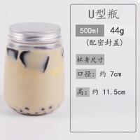 素匠泰茶网红奶茶瓶 创意塑料饮料瓶 果汁打包杯子 冷泡茶瓶500ml U形杯 开口盖 50只