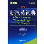 新汉英词典(32K)