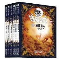 暗夜之光系列(二)(7-12册)